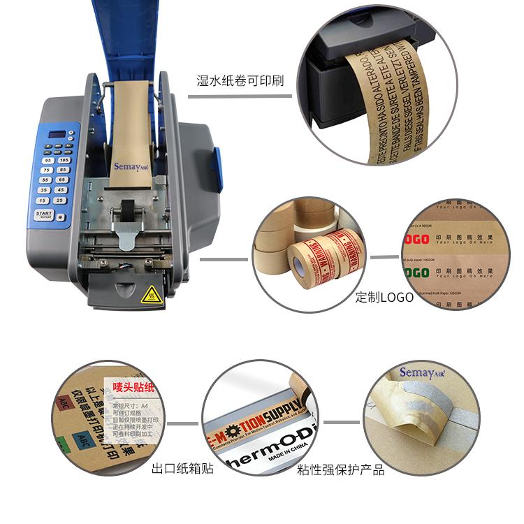 牛皮纸胶带机